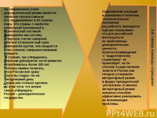 3-й спикер команды утвержденияНа современном этапедемократический режим является