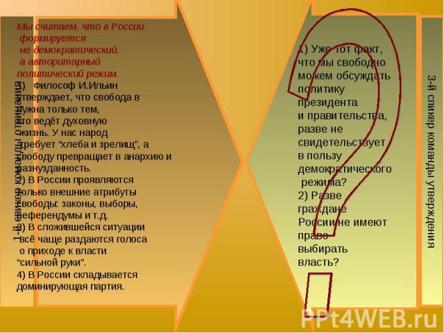"""1-й спикер команды отрицанияМы считаем, что в России формируется не демократический, а авторитарный политический режим.Философ И.Ильин утверждает, что свобода внужна только тем, кто ведёт духовную жизнь. У нас народ требует """"хлеба и зрелищ"""", а свобо…"""