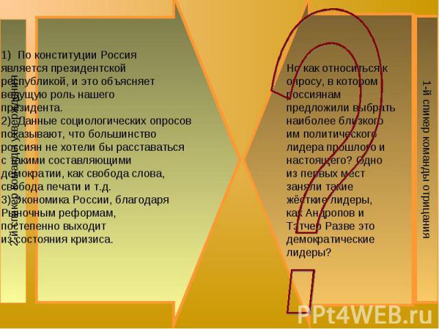 2-й спикер команды утвержденияПо конституции Россия является президентскойреспубликой, и это объясняет ведущую роль нашегопрезидента.Данные социологических опросов показывают, что большинствороссиян не хотели бы расставатьсяс такими составляющими де…