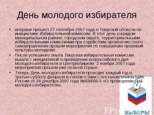 День молодого избирателя впервые прошел 27 сентября 2007 года в Тверской области