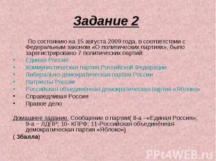 Задание 2 По состоянию на 15 августа 2009 года, в соответствии с Федеральным зак