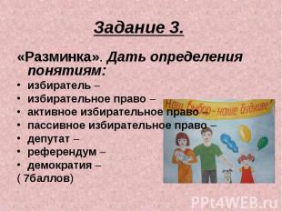 Задание 3. «Разминка». Дать определения понятиям:избиратель –избирательное право