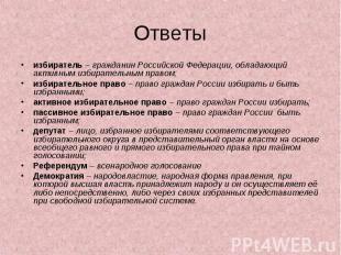 Ответы избиратель – гражданин Российской Федерации, обладающий активным избирате