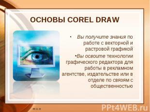 ОСНОВЫ COREL DRAW Вы получите знания по работе с векторной и растровой графикойВ