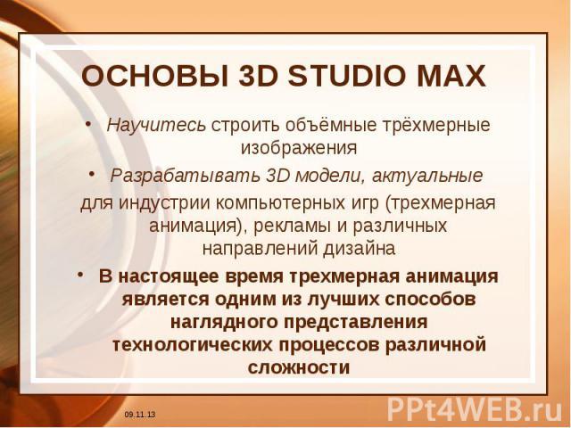 ОСНОВЫ 3D STUDIO MAX Научитесь строить объёмные трёхмерные изображенияРазрабатывать 3D модели, актуальные для индустрии компьютерных игр (трехмерная анимация), рекламы и различных направлений дизайнаВ настоящее время трехмерная анимация является одн…