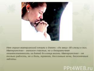 Нет горше материнской печали о детях: «до веку» ёё слезы о них. Материнство – ве