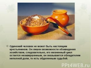Одинокий человек не может быть настоящим крестьянином. Он лишен возможности обза