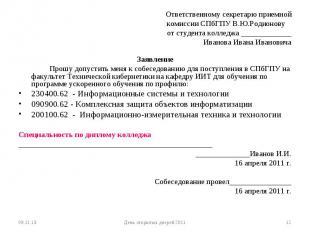 Ответственному секретарю приемной комиссии СПбГПУ В.Ю.Родионову от студента колл