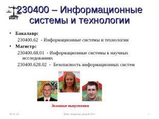 230400 – Информационные системы и технологии Бакалавр:230400.62 - Информационные