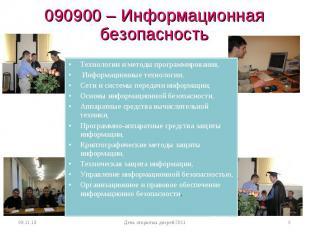 090900 – Информационная безопасность Технологии и методы программирования, Инфор