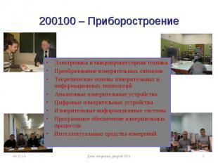 200100 – Приборостроение Электроника и микропроцессорная техникаПреобразование и