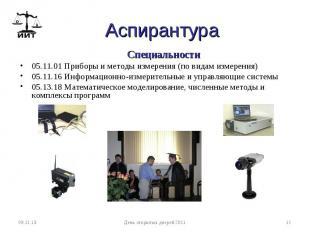 Аспирантура Специальности05.11.01 Приборы и методы измерения (по видам измерения