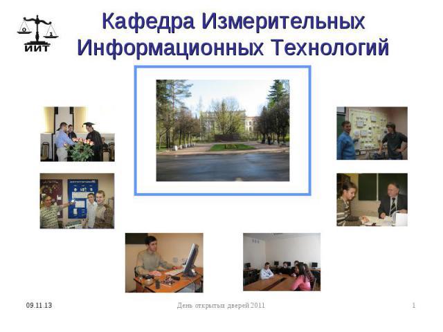Кафедра Измерительных Информационных Технологий