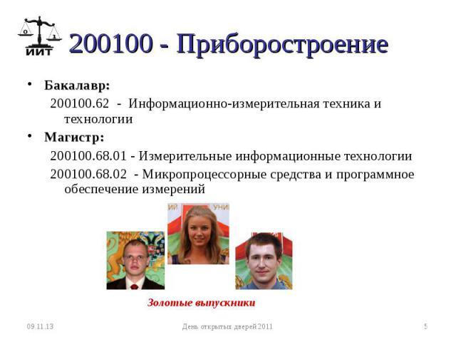 200100 - Приборостроение Бакалавр:200100.62 - Информационно-измерительная техника и технологииМагистр:200100.68.01 - Измерительные информационные технологии200100.68.02 - Микропроцессорные средства и программное обеспечение измерений