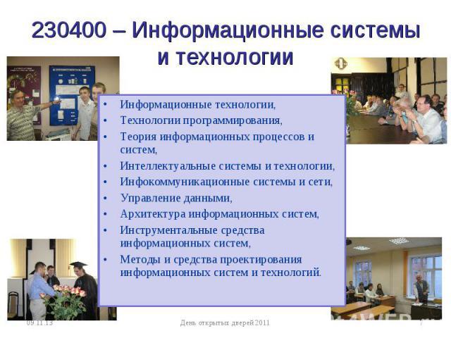 230400 – Информационные системы и технологии Информационные технологии, Технологии программирования, Теория информационных процессов и систем, Интеллектуальные системы и технологии, Инфокоммуникационные системы и сети, Управление данными, Архитектур…
