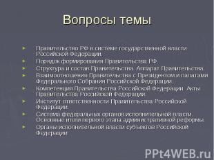 Вопросы темы Правительство РФ в системе государственной власти Российской Федера