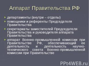 Аппарат Правительства РФ департаменты (внутри – отделы)помощники и референты Пре