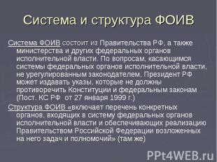 Система и структура ФОИВ Система ФОИВ состоит из Правительства РФ, а также минис