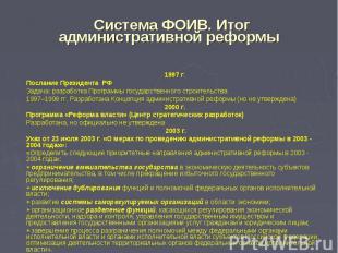 Система ФОИВ. Итог административной реформы 1997 г.Послание Президента РФЗадача: