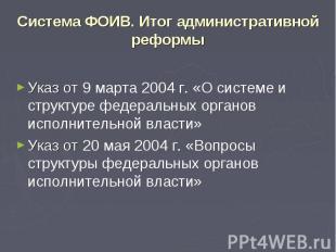 Система ФОИВ. Итог административной реформы Указ от 9марта2004г. «О системе и