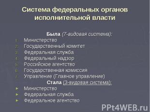 Система федеральных органов исполнительной власти Была (7-видовая система):Минис