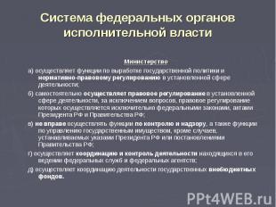 Система федеральных органов исполнительной власти Министерствоа) осуществляет фу