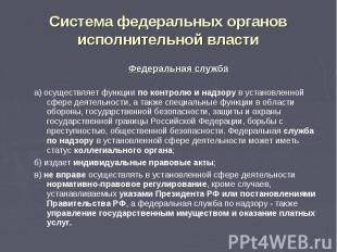 Система федеральных органов исполнительной власти Федеральная службаа) осуществл