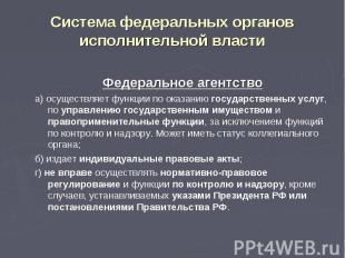 Система федеральных органов исполнительной власти Федеральное агентствоа) осущес