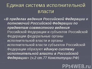 Единая система исполнительной власти «В пределах ведения Российской Федерации и