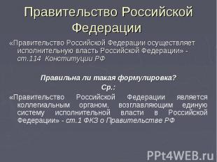 Правительство Российской Федерации «Правительство Российской Федерации осуществл