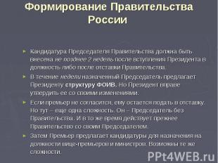 Формирование Правительства России Кандидатура Председателя Правительства должна