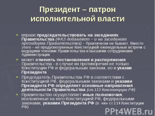 Президент – патрон исполнительной власти вправе председательствовать на заседани