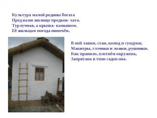 Культура малой родины богатаПред вами жилище предков- хата.Турлучная, а крыша- к