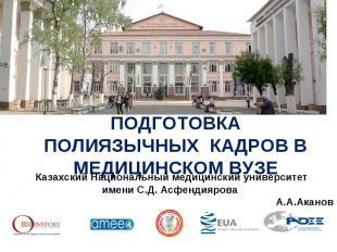 ПОДГОТОВКА ПОЛИЯЗЫЧНЫХ КАДРОВ В МЕДИЦИНСКОМ ВУЗЕ Казахский Национальный медицинс