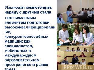 Языковая компетенция, наряду с другими стала неотъемлемым элементом подготовки в