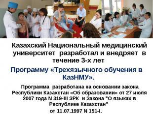 Казахский Национальный медицинский университет разработал и внедряет в течение 3