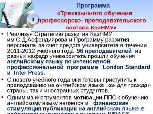 Программа «Трехязычного обучения профессорско- преподавательского состава КазНМУ