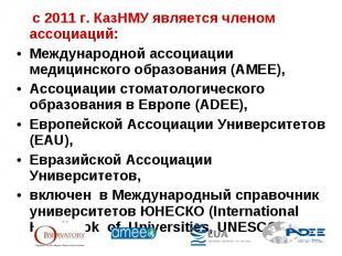 с 2011 г. КазНМУ является членом ассоциаций: Международной ассоциации медицинско