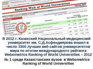 В 2012 г. Казахский Национальный медицинский университет им. С.Д.Асфендиярова во