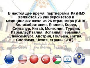 В настоящее время партнерами КазНМУ являются 76 университетов и медицинских школ