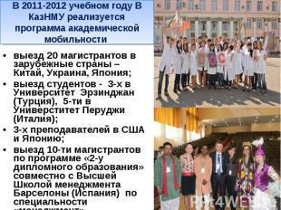 В 2011-2012 учебном году В КазНМУ реализуется программа академической мобильност