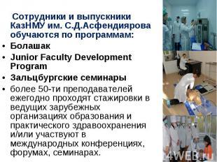 Сотрудники и выпускники КазНМУ им. С.Д.Асфендиярова обучаются по программам:Бол