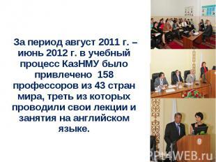 За период август 2011 г. – июнь 2012 г. в учебный процесс КазНМУ было привлечено