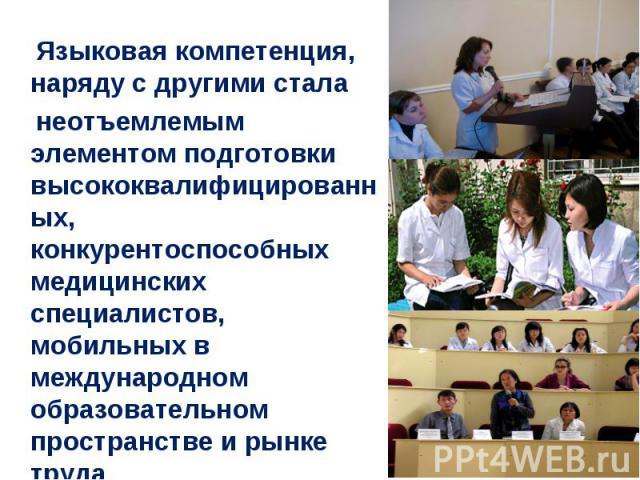 Языковая компетенция, наряду с другими стала неотъемлемым элементом подготовки высококвалифицированных, конкурентоспособных медицинских специалистов, мобильных в международном образовательном пространстве и рынке труда