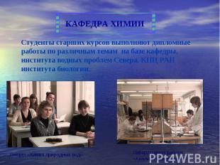 КАФЕДРА ХИМИИСтуденты старших курсов выполняют дипломные работы по различным тем