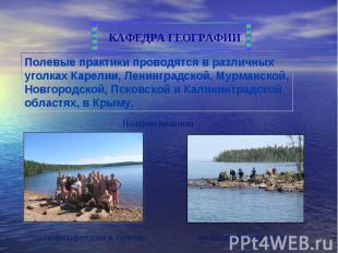 Полевые практики проводятся в различных уголках Карелии, Ленинградской, Мурманск