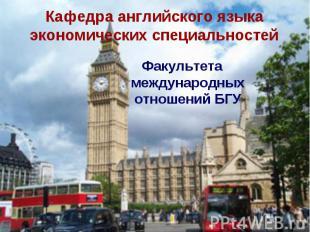 Кафедра английского языка экономических специальностей Факультета международных