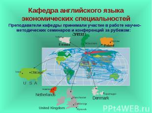 Кафедра английского языка экономических специальностей Преподаватели кафедры при