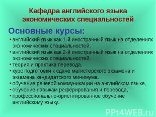 Кафедра английского языка экономических специальностей Основные курсы: английски