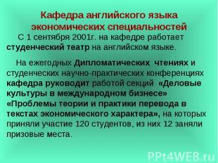 Кафедра английского языка экономических специальностей С 1 сентября 2001г. на ка